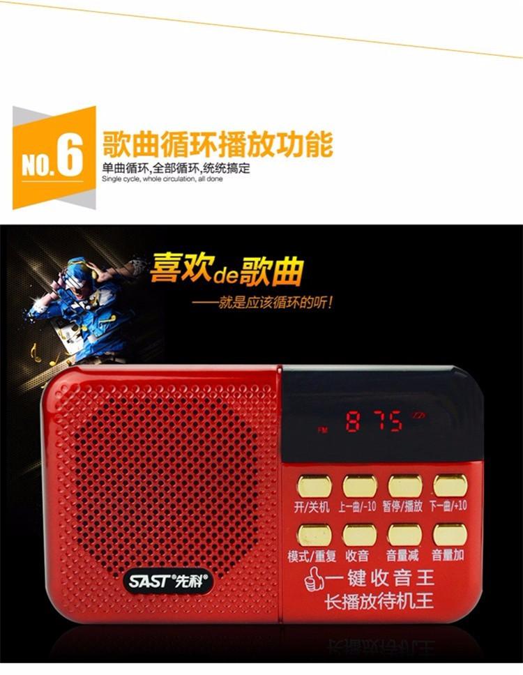 先科便携收音机随身听插卡收音机mp3播放器n506