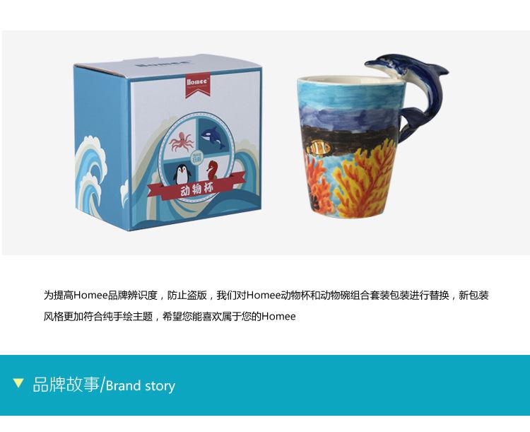 3d立体纯手绘动物杯 海洋系列陶瓷杯创意个性水杯咖啡杯情侣水杯55383