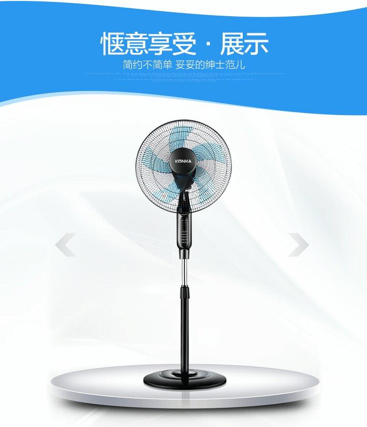 康佳kf-40ly01遥控电风扇